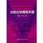 分析化学简明手册