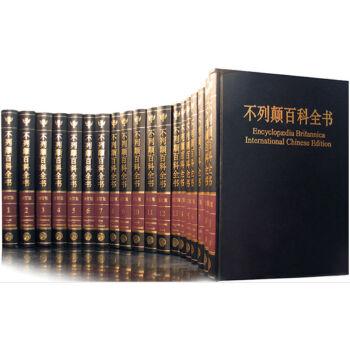 大不列颠百科全书国际中文版(精装修订版,全牛皮封面,全20册)