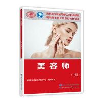 美容师(中级)――国家职业技能等级认定培训教材