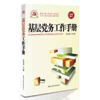 【二手旧书8成新】新时期党建工作手册:基层党务工作手册(2014版 东方治 9787801409683