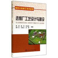 【二手旧书8成新】选煤厂工艺设计与建设 黄波 9787502467043