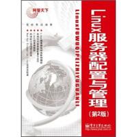 【二手书9成新】 网管天下:Linux服务器配置与管理(第2版) 张栋,黄成 电子工业出版社 978712114807