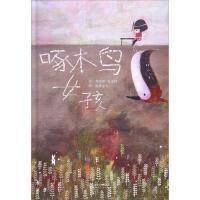 啄木鸟女孩,刘清彦,河北教育出版社