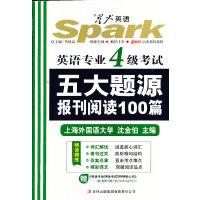 华图2014四川公务员录用考试专用教材:申论热点与经典范文
