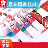 日本樱花中国画颜料 国画颜料 (单支12ml)