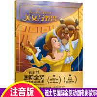 美女与野兽 注音版 迪士尼国际金奖动画电影故事书0-3-6岁儿童绘本童话故事书动漫卡通连环画6-9岁小学生一二年级注音读