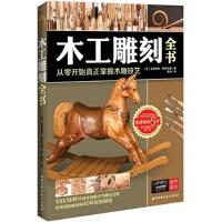 木工雕刻全书:从零开始真正掌握木雕技艺 (美)艾弗雷特`爱伦伍德 9787530470503