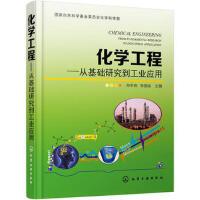 【二手旧书8成新】化学工程--从基础研究到工业应用 孙宏伟,张国俊 9787122239181