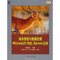 【二手旧书8成新】商务智能与数据挖掘Microsoft SQL Server应用 谢邦昌 9787111232414