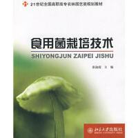 【二手旧书8成新】食用菌栽培技术 张淑霞 9787301125724