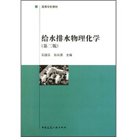 【二手旧书8成新】:给水排水物理化学(第2版 石国乐,张凤英 9787112031757