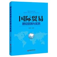 【二手书9成新】 国际贸易理论政策与实务 刘慧芳 中国经济出版社 9787513633574