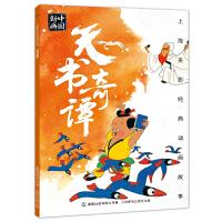 天书奇谭上海美影经典故事书6-9-12岁注音版一年级中国动画小学生二年级课外阅读书籍宝宝睡前书儿童连环画