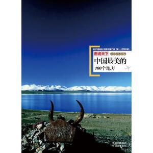 图说天下.国家地理:中国最美的100个地方(电子书)