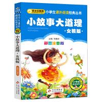 小故事大道理(彩图注音版)小学生语文新课标必读丛书