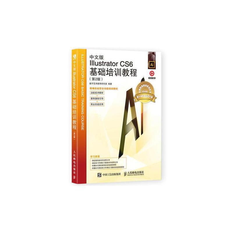 中文版Illustrator CS6基础培训教程(第2版) ai基础教材书籍AI CS6 图形图像处理美工数码电脑平面设计从入门到精通书AI CS6教程书