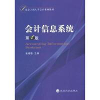 【二手旧书8成新】会计信息系统(第4版 张继德 9787514163681