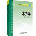 (高等教育)水力学 赵昕 9787508383798