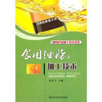 食用油脂加工技术 何东平 9787535246257 湖北科学技术出版社