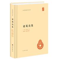 诸葛亮集(中华国学文库)
