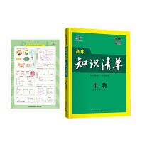 曲一线 生物 高中知识清单 高中必备工具书 第8次修订(全彩版)2021版 五三