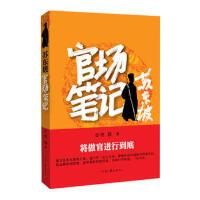 【二手旧书8成新】苏东坡官场笔记 桂园 9787807655398