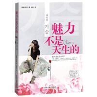 【二手旧书8成新】魅力不是天生的 [韩国]宋苍�F,权美兰 9787531653653