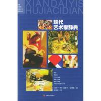 【二手旧书8成新】现代艺术家辞典 (法)托蕾尔-达维奥 ,刘常津 9787538619720
