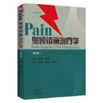 射频镇痛治疗学(第2版)