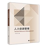 【二手书9成新】 人力资源管理 侯光明 高等教育出版社 9787040253931