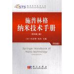 施普林格纳米技术手册(原书第二版)(导读版)