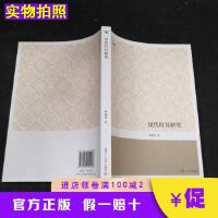 【二手9成新】汉代灯具研究麻赛萍著复旦大学出版社