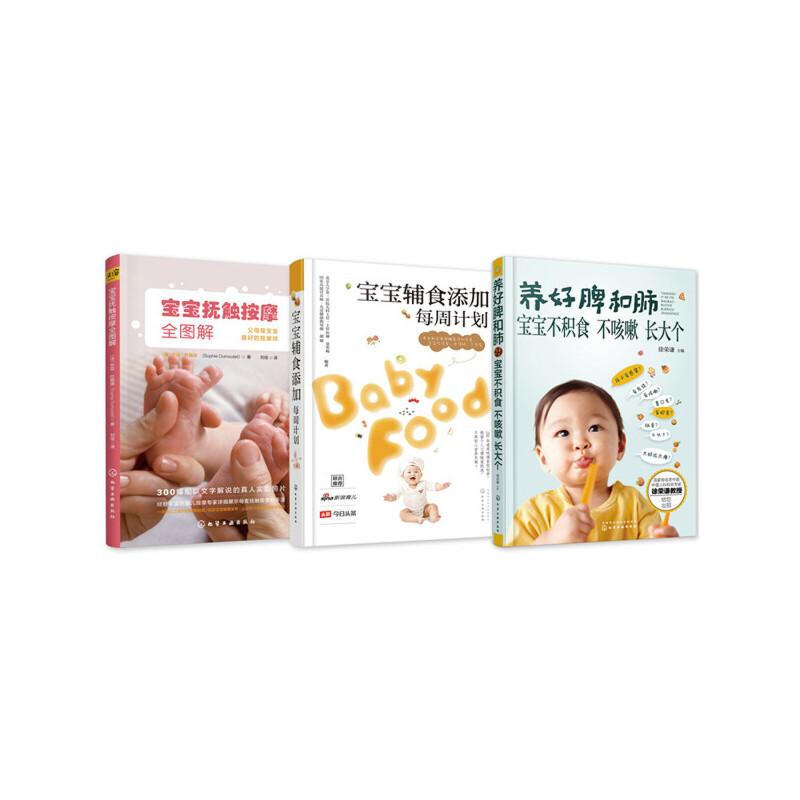 宝宝辅食宝宝抚触宝宝不积食(套装3册)[精选套装]儿科专家与中医名老助力科学育儿,让宝宝爱吃饭、少生病、长得壮