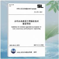 SL670-2015水利水电建设工程验收技术鉴定导则