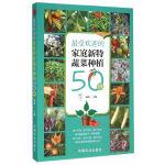 最受欢迎的家庭新特蔬菜种植50例