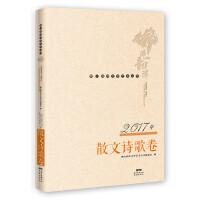 佛山韵律文学艺术丛书 ・ 2017年散文诗歌卷