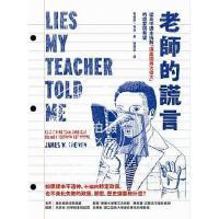 现货 台版 繁体中文 老师的谎言:从高中课本拆解「让美国再次伟大」的虚妄与希望