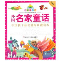 七彩童书坊:外国名家童话(注音版 水晶封皮)