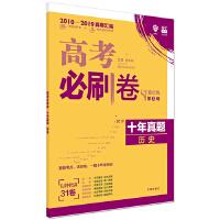 理想树67高考2020新版高考必刷卷 十年真题 历史 2010-2019高考真题卷汇编