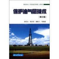 【二手旧书8成新】保护油气层技术(第3版 徐同台 等 9787502179380