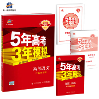 2018A版 高考语文(江苏专用)5年高考3年模拟 曲一线科学备考