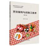 烹饪原料与初加工技术 第二版
