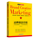 品牌创意营销:找准品牌原力,做对营销创意 附赠品牌的市场调研方法和营销传播详细案例