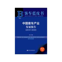 客车蓝皮书 中国客车产业发展报告(2019~2020) 姚蔚 主编 9787520157896