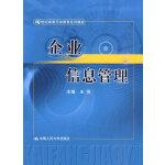 企业信息管理(21世纪高等开放教育系列教材)