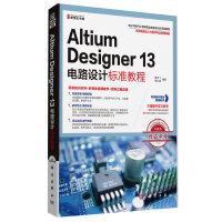Altium Designer 13电路设计标准教程