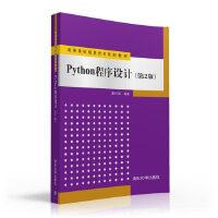Python程序设计(第2版)