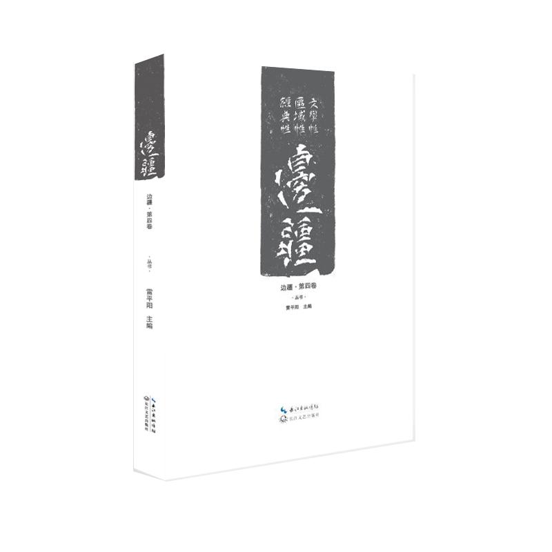 边疆·第四卷