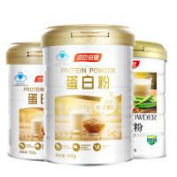 汤臣倍健蛋白粉营养蛋白质粉增强免疫力男女老少成人高蛋白粉450g/罐