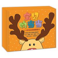 宝贝响当当 共4册 赠送益智拼图七巧板 1~3岁幼幼纸板图画书 尚童